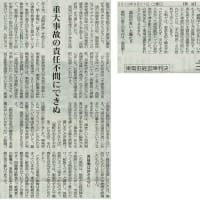 #akahata 重大事故の責任不問にできぬ/【東電旧経営陣判決】 主張・・・今日の赤旗記事