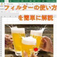 Excel2019フィルターの使い方を簡単に解説