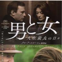 映画「男と女 人生最良の日々」―愛と哀しみの果てに―