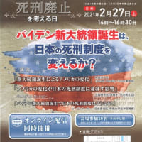 予告!「バイデン新大統領は日本の死刑制度を変えるか?」2021.2.27(Web配信)