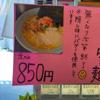 甘エビとんこつらぁ麺@らぁ麺 大和 本店