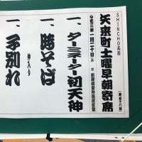 1/23(土)矢来町土曜早朝寄席 三遊亭ふう丈
