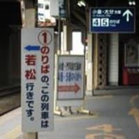 2010春 九州遠征記録其の二