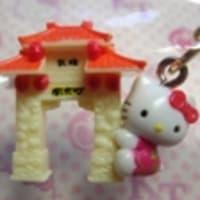 ☆キティ☆神戸限定~南京町バージョン