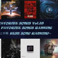 MY FAVORITE SONGS Vol.89~MY FAVORITE SONGS RANKING 2021 上半期 BEST SONG RANKING~
