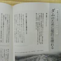 『季刊地域』(2020年春号)に拙稿「ダムのために堤防は壊れる」掲載
