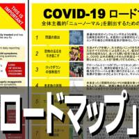 「COVID-19 ロードマップ」12段階の計画の見取り図      ザウルスの法則