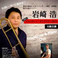 岩崎浩 トロンボーン・ライブツアー2019
