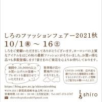 しろのファッションフェアー2021秋のお知らせ