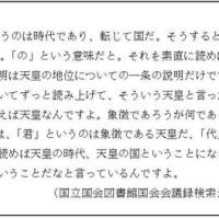 国家儀礼としての学校儀式・その5(桃井銀平)