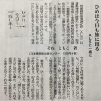 『ひめは今日も旅に出る』の書評掲載!