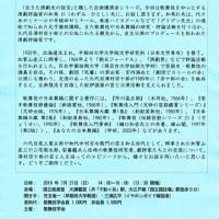 2019歌舞伎学会夏期企画「演劇の証言 和角仁氏に聞く」