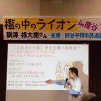 知る⇒考える⇒行動する 「檻の中のライオン in 熊谷」 110人参加