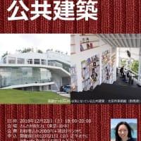 WEcafe忘年会「私の好きな公共建築」 12月22日(土)開催!
