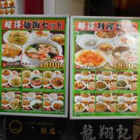 関帝廟「龍翔記」、食べ放題の大型店舗。北京ダックをつるしている店舗。