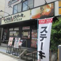 東比恵  いきなりステーキ 福岡東比恵店