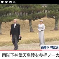 """「News ポストセブン の 嘘報道」 → """"雅子さま、神武天皇陵で「体がガクリ」の瞬間"""" の嘘"""