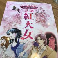 昔見た夢〜スーパーオペラ紅天女終演しました!〜