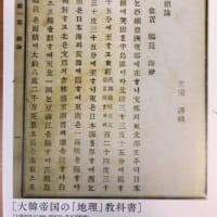 韓国は敵を作るのが得意、竹島領空で露機へ実弾警告韓国空軍