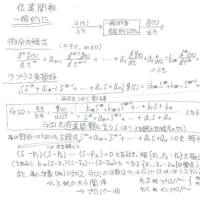 制御工学まとめー伝達関数:システムの入力と出力の比による一般表現