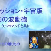 """6/21,22:22, 音声ガイドアップ!「""""愛のミッション""""宇宙版・光の波動砲」、アシュタルコマンドと共に。"""