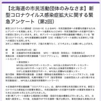 【北海道の市民活動団体のみなさま】新型コロナウイルス感染症拡大に関する緊急アンケート(第2回)