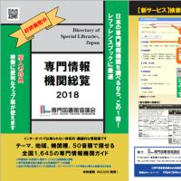 「専門情報機関総覧2018」ウェブ版のご紹介