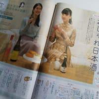 じゃらん西日本版に掲載されました。