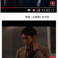 『嘘八百 京町ロワイヤル』/AI崩壊