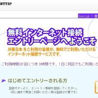 東京都内で増えているフリーWi-Fiを使う際の留意点は?