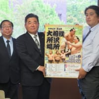 大相撲所沢場所 開催決定!