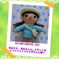 編みぐるみ きせかえ人形
