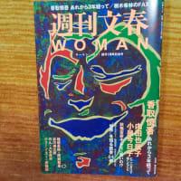 週刊文春WOMAN4号