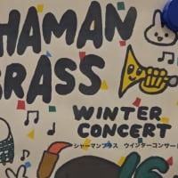 『シャーマン・ブラス ウインターコンサート2020』が2月2日に開催されるよう@市川市全日警ホール