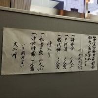 10/14 第75回毎日落語会 柳家さん喬独演会 其の之十二