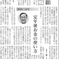 楠木新さんの近著『定年後のお金~貯めるだけの人、上手に使って楽しめる人~』/奈良新聞「明風清音」第43回