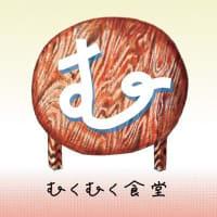 千円のランチ美味なり野菜力 南浦和の「むくむく食堂」