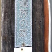 まち歩き下1232 京の通り 麩屋町通 NO11  遺族の家のプレート