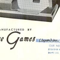 セガ60周年記念・1960年以前のプレセガ期(2) 4つの「Service Games」