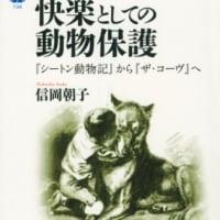 「快楽としての動物保護」うわお信岡朝子...講談社本