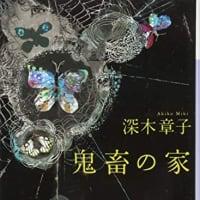 ちゅう~と半端な小説『鬼畜の家』by深木章子