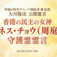 霊言「香港の民主の女神 アグネス・チョウ(周庭)の守護霊霊言」を公開!(6/13〜)  香港で中華帝国主義と戦う、民主の女神の本心とは