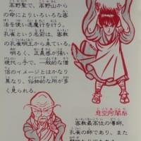「孔雀王」 レビュー (ファミコン)