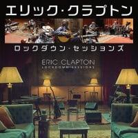 『エリック・クラプトン ロックダウン・セッションズ』