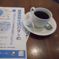 「藤沢市生涯学習大学『健康長寿生活のすすめ』」で悪戦苦闘