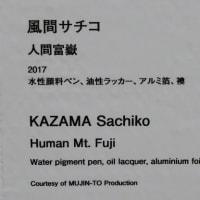 風間サチコ 2017年以降の四つの展覧会を回顧 #1 横浜トリエンナーレ2017から「僕らは鼻歌で待機する」