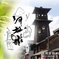 川越 米屋 小江戸市場カネヒロは五ツ星お米マイスター 台風にご用心ください!!