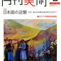 月刊美術2月号 特集「日本画の逆襲 描写に賭ける新世代たち」 1月20日発売