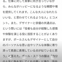 三浦春馬氏、ポール・スミス大阪店レセプションに!