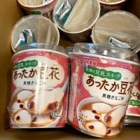 丸美屋食品工業  あったか豆花<黒糖きな粉味>×10
